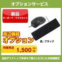 パソコン周辺機器オプション キーボード・マウスセット【新品】...