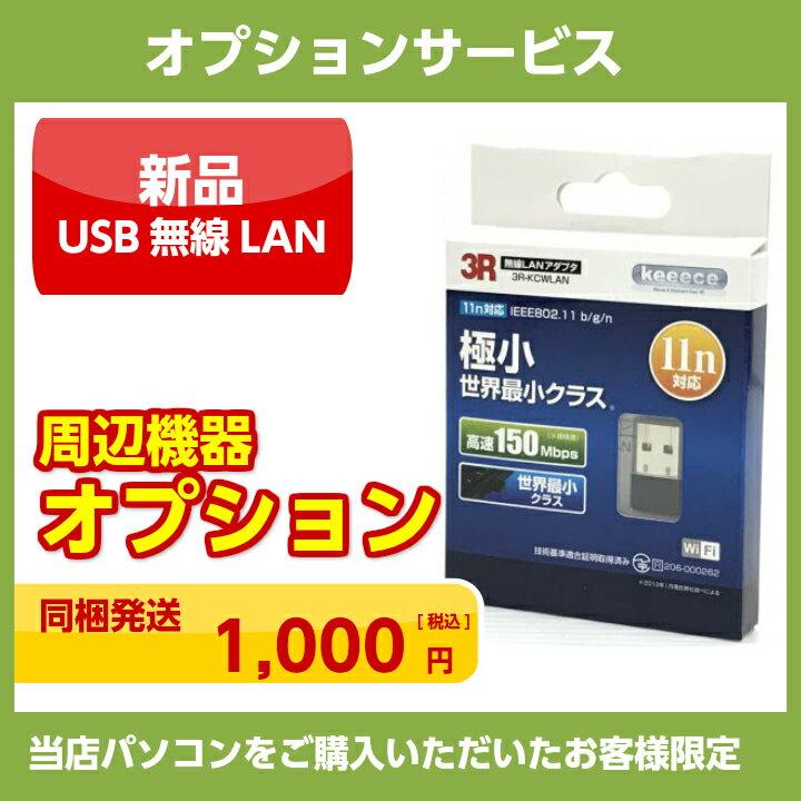 パソコン周辺機器オプション 新品USB無線LAN【同梱発送】【単品販売不可】
