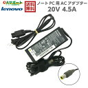 【中古】Lenovo レノボ 純正 20V 4.5A 丸型コ...