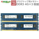 【中古】ELPIDA デスクトップPC用メモリー PC3-12800U(DDR3-1600) 4G×2枚組 計8G 動作保証 【あす楽】【送料無料】