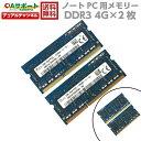【中古】SKhynix ノートPC用メモリー PC3L-12800S(DDR3L-1600) 4G×2枚組 計8G 低電圧 デュアルチャンネル対応 動作保証 【あす楽】【送料無料】