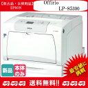 【新古品・未使用品】EPSON Offirio LP-S5300(本体のみ) カラーレーザプリンター A3対応 送料無料【当店オススメ】