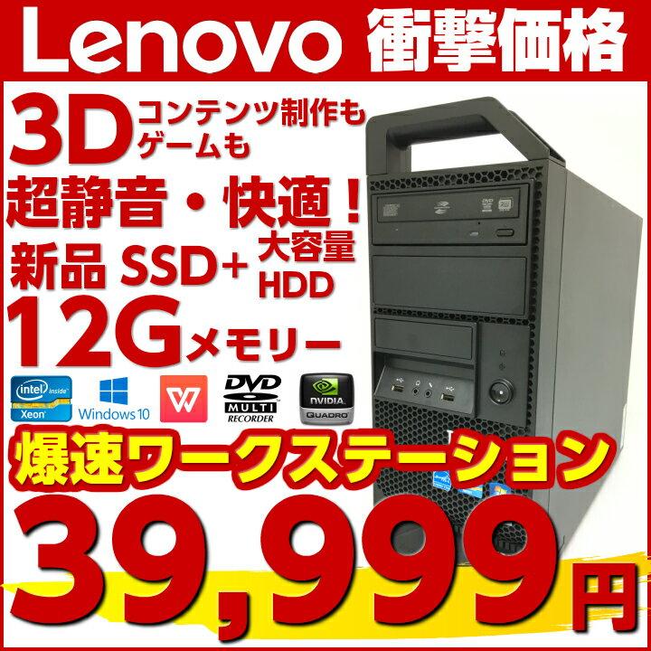 中古サーバー 中古ワークステーション Windows10 Lenovo Thinkstation E30 爆速 Xeon E3-1220 CPU 新品SSD+HDD 冷却効果 静音性抜群 Office付 最新OS 中古動作良好品【7日返品保証】【送料無料】