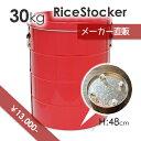 【OBAKETSU】キャスター付きライスストッカーRS30R (米びつ30kgサイズ・赤)