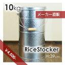 【OBAKETSU】ライスストッカーRS10A (米びつ10kgサイズ・シルバー )
