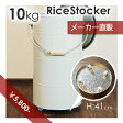【OBAKETSU】キャスター付きライスストッカーRSK10I (米びつ10kgサイズ・アイボリー)
