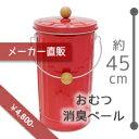 【OBAKETSU】おむつ消臭ペール OPR22 (赤)