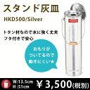 【OBAKETSU】スタンド灰皿 HKD500 シルバー(高さ51cm)