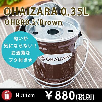 【OBAKETSU】オハイザラ OHBR0.5 ...の商品画像