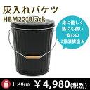 RoomClip商品情報 - 【OBAKETSU】灰入れバケツ HBM22 (18Lサイズ・黒)