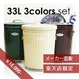 ここだけ限定【33L:3色分別セット】キャスター付き(CIK35,CGK35,CBRK35)