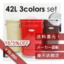 ここだけ限定【42L:3色分別セット】キャスター付き(CIK45,CRK45,CBRK45)