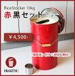 赤黒セット【備長炭付き】ライスストッカーRS10R(米びつ10kgサイズ・赤)