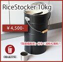 【OBAKETSU】備長炭付きライスストッカーRS10B(米びつ10kgサイズ・黒)