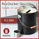 【OBAKETSU】備長炭付きライスストッカーRS5B(米びつ5kgサイズ・黒)