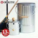 ここだけ限定【アウトドアセット!】蚊遣りオバケツ(シルバー)とクッション缶(L)(KYA180+AKPL)