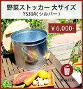 【OBAKETSU】野菜ストッカー大 YS30A (じゃがいも7.2kgサイズ・シルバー)