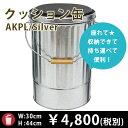 RoomClip商品情報 - 【OBAKETSU】クッション缶 AKPL (シルバー)