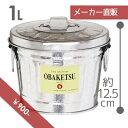 【OBAKETSU】ミニオバケツ F1 (1Lサイズ・シルバー)