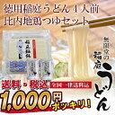 【送料無料 1000円 ポッキリ】徳用稲庭うどん4人前 比内地鶏つゆセット【稲庭うどん