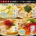 【夏季限定商品】比内地鶏スープで食べる稲庭うどん