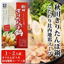 斎藤昭一商店 秋田きりたんぽ鍋(こだわり比内地鶏スープ) 1...
