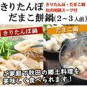 きりたんぽだまこ餅鍋 2〜3人前【秋田 きりたんぽ キリタン...