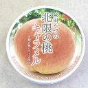 北限の桃キャラメル