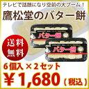 【送料無料】 鷹松堂のバター餅 6個入×2セット【秋田 バター餅 お菓子 グルメ お土産 ご当地 逸品 銘産 銘品】