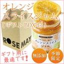 【期間限定】オレンジスライスジャム( ギフトBOX付 )【ローズメイ ジャム 人気 オレンジ