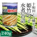 【十和田・八幡平特産】姫竹の子 水煮缶詰 240g【秋田 山菜 たけのこ 味噌 グルメ お