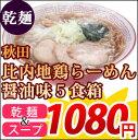 【乾燥・秋田比内地鶏醤油味5食箱】