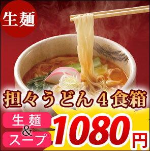 【生麺・秋田の麺家 坦々うどん4食箱】