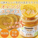 【期間限定】オレンジスライスジャム【ローズメイ ジャム 人気 オレンジ アカシア 蜂蜜 ギ