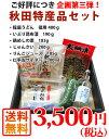 【送料無料】秋田特産品セット TS-35 (稲庭うどん・いぶり昆布漬・じゅんさい・鶏めしの素