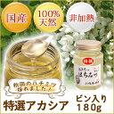 国産はちみつ アカシア ピッチャー 250g 【秋田 小松養蜂場 非加熱 100%自家 採蜜のハチミツ アカシア 蜂蜜 ギフト 】