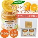 オレンジスライスジャム ギフトBOX付 (2個入)【ローズメイ ジャム 人気 オレンジ アカ