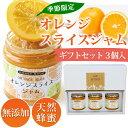 オレンジスライスジャム ギフトBOX付 (3個入)【ローズメイ ジャム 人気 オレンジ アカシア