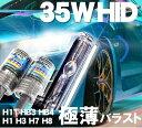 HIDキット (H1,H3,H7,H8,H11,HB3,HB4) 35W HIDキット アルミ 極薄型 バラスト 3000K 6000K 8000K 10000K 送料無料