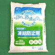 【スーパーSALE限定価格】凍結防止・融雪剤  「路通」 20kg