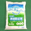 【20kg】凍結防止・融雪剤  「路通」