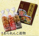 秋田県大潟村産もち米を100%使用小粒の揚げあられの詰め合わせです。【いなふく米菓 あられんこ詰め合わせセット】