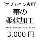 【オプション】帯の柔軟加工