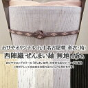 ◆再入荷◆ぜんまい紬 無地(単衣・袷)用 西陣織 九寸 名古屋帯 5色[お仕立て上がり帯]