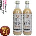 玄米甘糀(ノンアルコール甘酒)【2本セットでお得】☆送料別・...