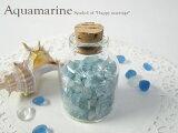 パワーストーン ガラス小瓶(約32×48ミリ)入り アクアマリン 浄化用 さざれ石 30g天然石 パワーストーン【メール便不可】