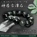 【数量限定入荷】【ディレクトリーカード付】神居古潭石 カムイ...
