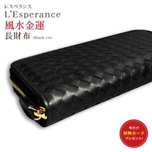 レスペランス ブラック Lesperance イタリア製