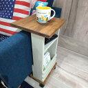 ヘンプベージュのカフェ風 サイドテーブル ソファー コーヒーテーブル 雑誌 収納 リモコン 北欧 ナチュラル 家具 見せる収納 キャスター オリジナル 海外風 アメリカン