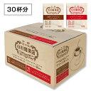 ショッピングコーヒー豆 小川珈琲店 ドリップアソート30杯分 小川珈琲 ドリップ